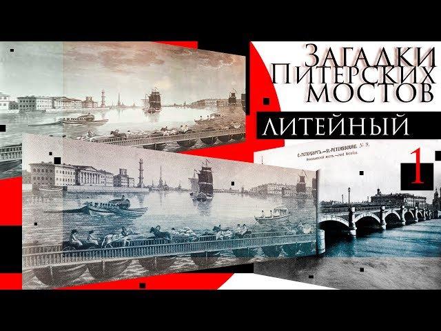 Загадки Питерских Мостов. Литейный Часть 1. AISPIK aispik айспик