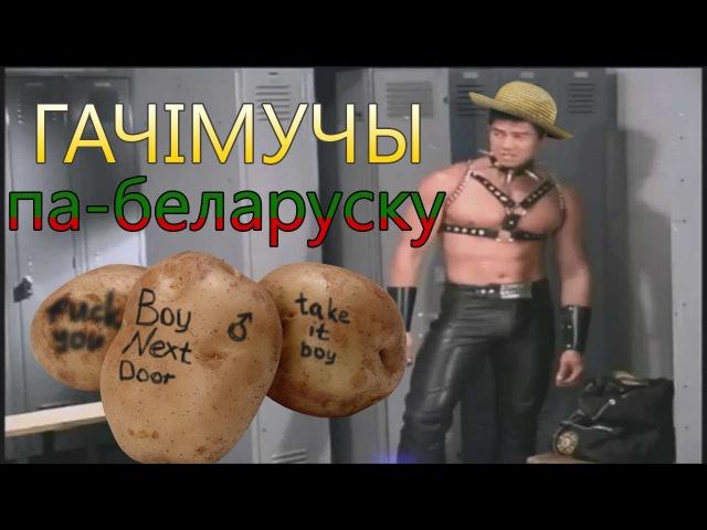 ♂Белорусский гачимучи♂Belarussian gachimuchi♂
