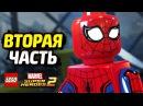 LEGO Marvel Super Heroes 2 Прохождение Часть 2 ПАУЧЬИ ВРАГИ