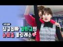[쑈미옵빠]_1화클립 2 심쿵 김민규의 눈맞춤 볼링 레슨