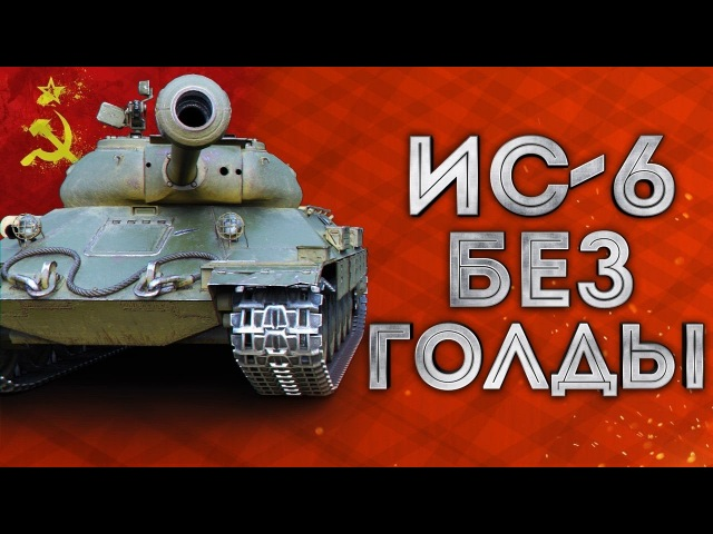 КАК ИГРАТЬ НА ИС-6 БЕЗ ГОЛДЫ / Прем танки в World of Tanks 3
