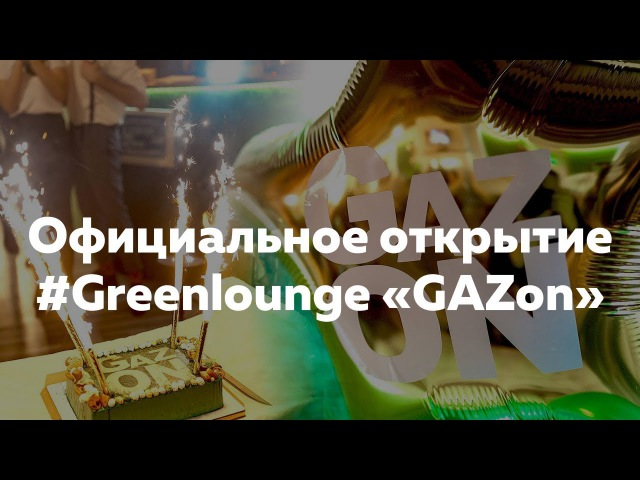 VRMEDIA.TV ПРЕДСТАВЛЯЕТ : 20.01.2018 / Официальное открытие Greenlounge «GAZon»