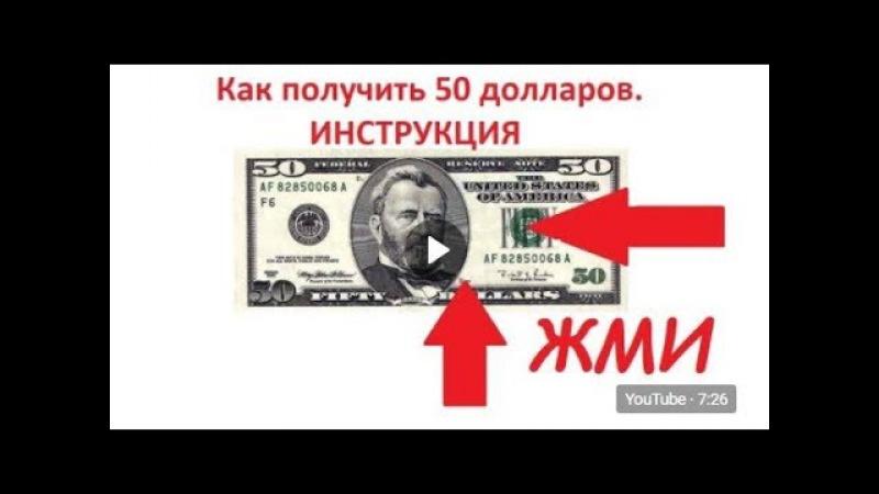 Забери $50 и Получай ежедневно $100 Инструкция как зарабатывать деньги