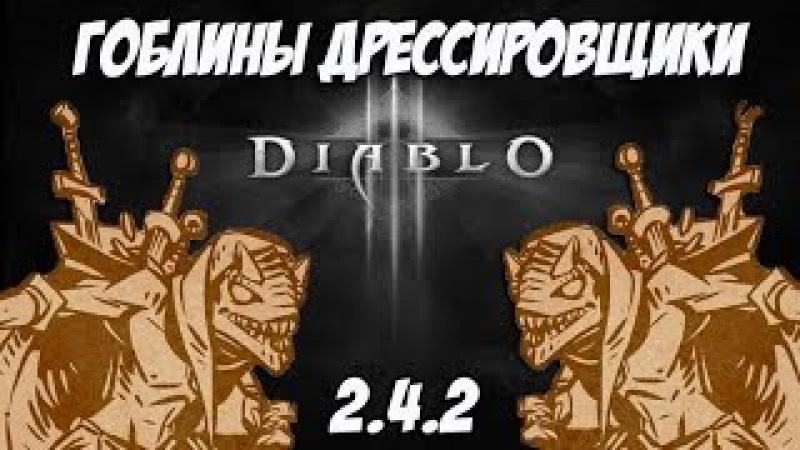 Diablo 3: Гайд: Гоблины Дрессировщики 2.4.2