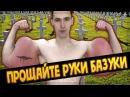 Руки базуки отваливаются? Кирилл Терешин умер?