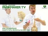 Как правильно накрутить волосы на бигуди. Вячеслав Дюденко парикмахер тв parikmaxer.tv