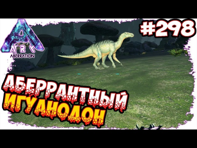 Ark Aberration - Аберрантный Игуанодон 298