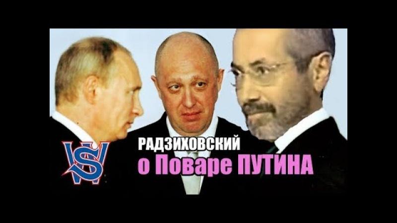 РАДЗИХОВСКИЙ Повар ПУТИНА Пригожин не Да Винчи SobiNews WhotorTV