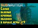 Subnautica. Самые важные обломки Авроры в начальных биомах! Модификационная станция транспорта 9