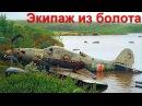 Экипаж самолета из болота 60 лет спустя ИЛ 2 Раскопки второй мировой