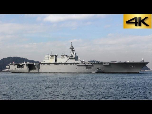 護衛艦「いずも」の出港を4Kで眺めるための動画 DDH-183 JS Izumo
