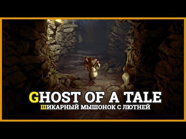 Шикарный мышонок с лютней | Смотрим Ghost of a Tale