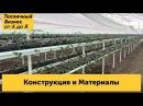 Технология гидропоники - конструкция для лотков. Клубника на малообъемной гидропонике