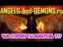 Angels-and-demons - игра с выводом денег. На чьей стороне ты ?