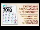Инсайт от глобального управления на 2018 год
