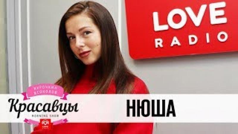 Нюша у Красавцев Love Radio 30 01 2018