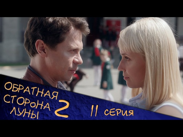 Обратная сторона Луны - Сезон 2 Серия 11 - фантастический детектив HD