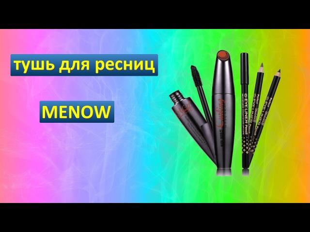 Тушь для ресниц MENOW2 карандаша для глаз. АЛИЭКСПРЕСС