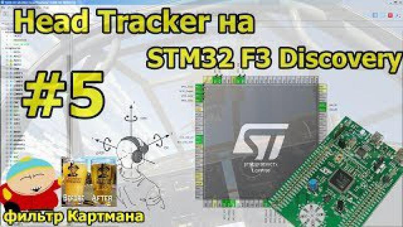 Самодельный Head Tracker на STM32: Подключаем гироскоп L3GD20 по SPI, фильтруем сигнал акселе...