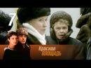 Красная площадь. 7 серия. Криминальный сериал 2004 @ Русские сериалы