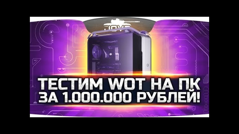 ТЕСТИМ WOT 2 0 НА КОМПЬЮТЕРЕ ЗА 1 000 000 РУБЛЕЙ worldoftanks wot танки wot