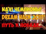 Na'Vi чемпионы Dream Hack 2017 - Путь к победе!