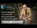 Андрей Захариков - Иллюстрация технологий расщепления в каменном веке fylhtq pf[fhbrjd - bkk.cnhfwbz nt[yjkjubq hfcotgktybz d rf