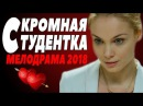 СВЕЖАЯ МЕЛОДРАМА 2018 СКРОМНАЯ СТУДЕНТКА Русские мелодрамы 2018 новинки фильмы 20