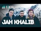 Вписка и Jah Khalib почему Элджей красавчик, а Оксимирон нет + видео школьной драки Бахи