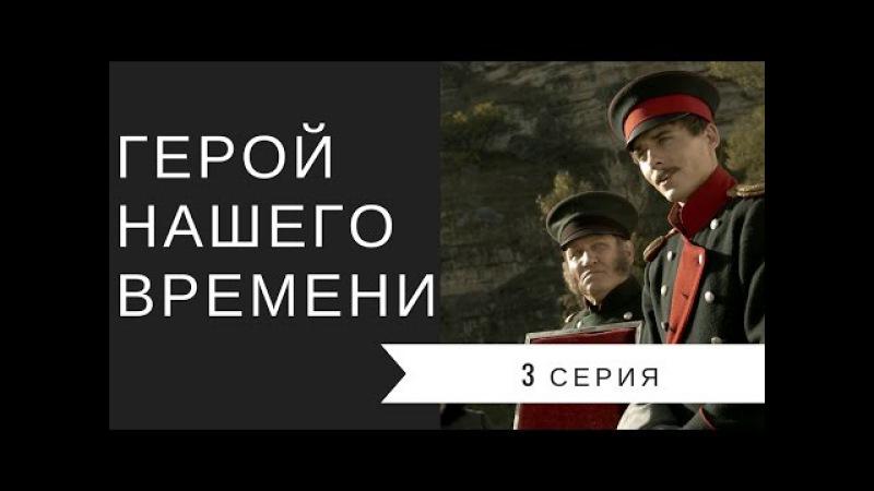Герой нашего времени (2006) | 3 Серия