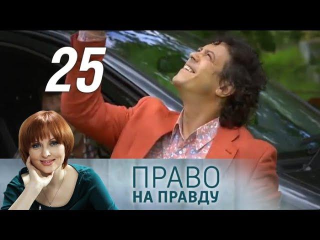 Право на правду. 25 серия (2012). Детектив, криминал
