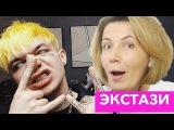 Реакция МАМЫ на Элджей - Ecstasy