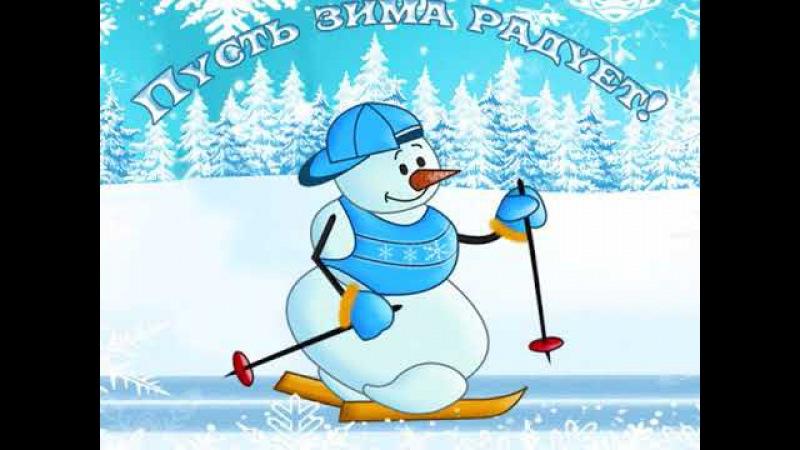 С первым днём зимы Вас, друзья!