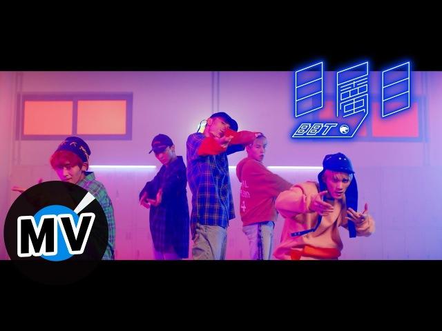 BBT - 目屬目(官方版MV)