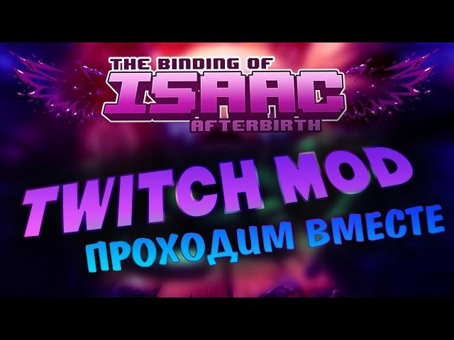 ЕЕЕ АЙЗЕК ВЕРНУЛСЯ ★ The Binding of Isaac: Afterbirth