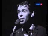 Jacques Brel - Jef (русские субтитры)
