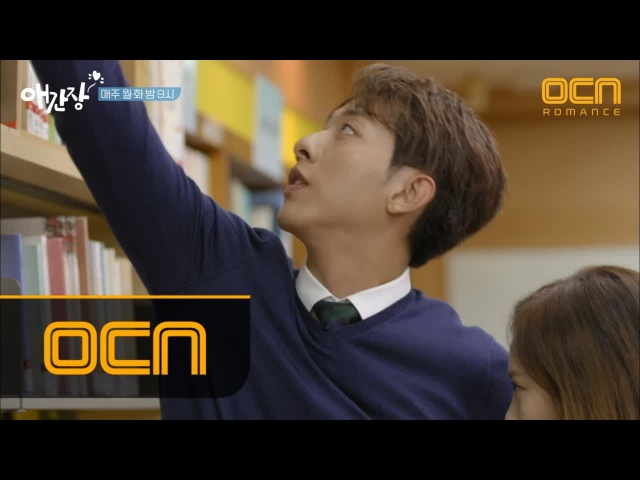 180109 OCN My First Love EP2 5