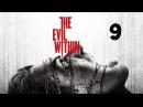 The Evil Within Прохождение ► ДВА ГОМУНКУЛА ► 9