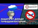 Турбодефлектор Защита от дождя и осадков Вентиляция для дома и других помещений