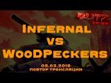 Infernal vs WooDPeckers Блиц N 4 ХРВР, CTF Трибьют 09.3.2018