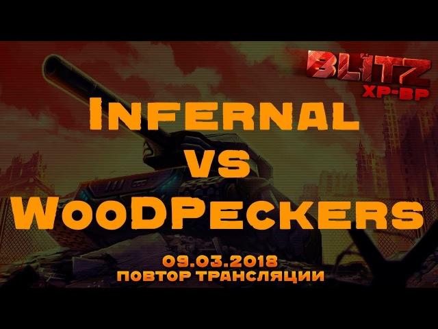 Infernal vs WooDPeckers Блиц N 4 ХР/ВР, CTF Трибьют 09.3.2018