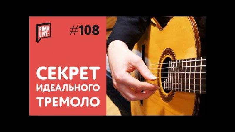 Секрет идеального Тремоло   Уроки гитары » Freewka.com - Смотреть онлайн в хорощем качестве