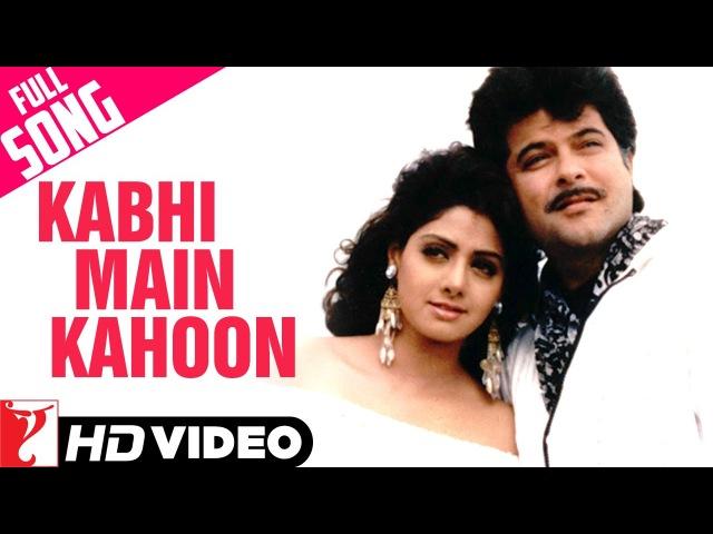 Kabhi Main Kahoon - Full Song HD | Lamhe | Anil Kapoor | Sridevi | Hariharan | Lata Mangeshkar