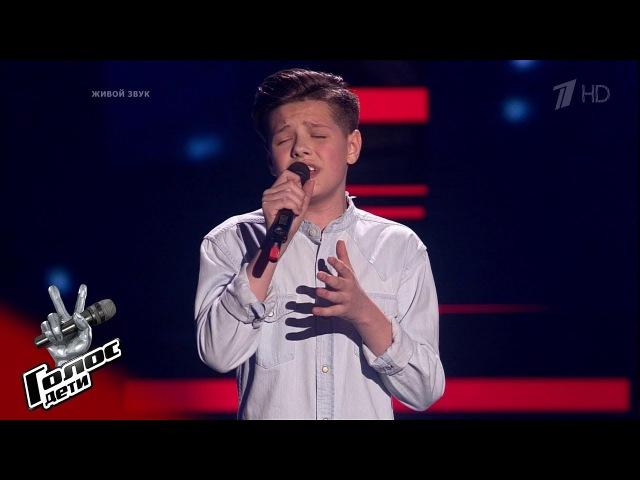 Даниэль Ястремский Скажи зачем тебе любовь моя Алексей Чумаков cover live@Голос Дети 5 Слепые прослушивания
