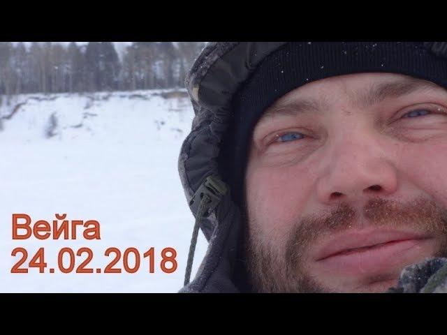 Белое море, рыбалка на Вейге 24.02.2018 – 25.02.2018