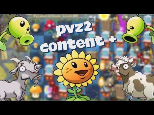 Plants vs zombies 2 - Unused, deleted, beta - Content