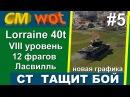 WOT(1.0) так СТ тащит бой 5/ Lorraine 40t/ 12 фрагов/ Ласвилль