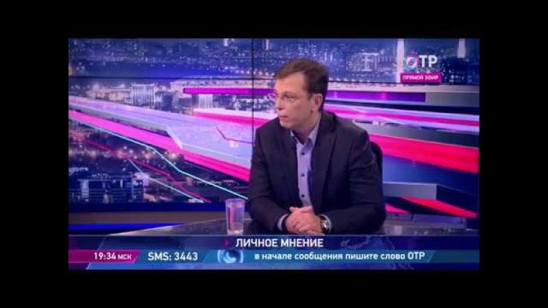 Никита Кричевский Власти надо отказаться от лицемерия, когда она говорит об экономике с народом