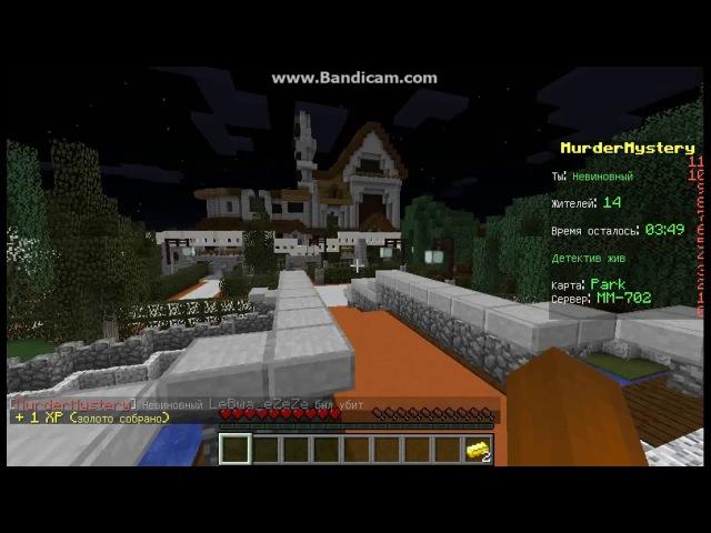 Minecraft Murder Mistery 1 ПЕРВЫЙ РАЗ ИГРАЮ В MURDER MISTERY!(LiteCloud)