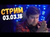 ИГРАЕМ НА СТРИМЕ В DEEP ROCK GALACTICSHELLSHOCK LIVE 03.03.18